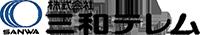 電気通信工事|株式会社三和テレム|情報通信エンジニアリング・電話工事